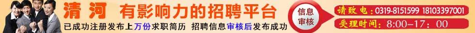 清河有影�力的招聘平�_ 清河信息港