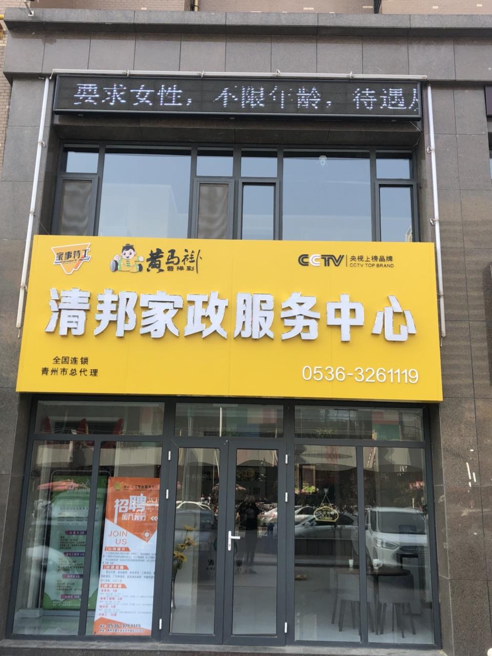 清邦家政服务中心(家事特工)