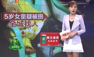 揭西县:五岁女童疑被拐警民全城搜寻