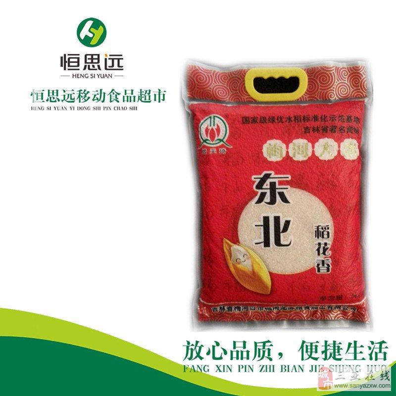 东北梅河大米,醇香适口,最有营养!