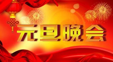 """""""爵风蜜瓜香酒""""2017瓜州元旦联欢玩会――瓜州城市在线专题"""
