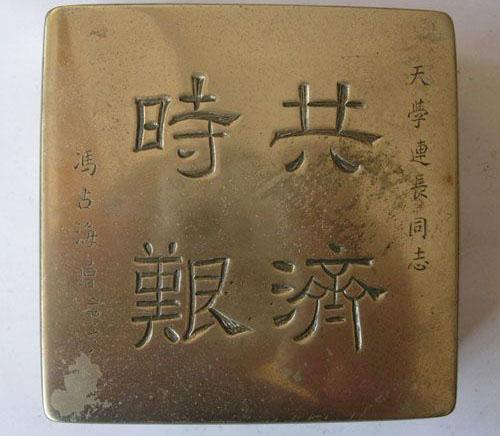 冯占海抗战精神研讨文集