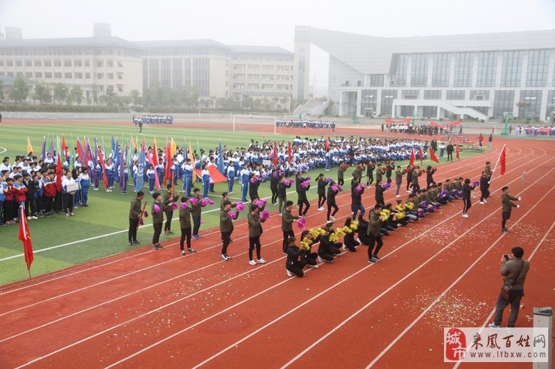 来凤县第一中学_来凤一中召开2016年秋季田径运动会