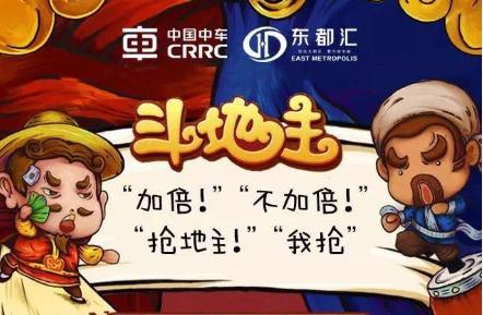 """11月13日东都汇""""斗地主""""大赛,炫牌技赢大奖,嗨翻全场!"""