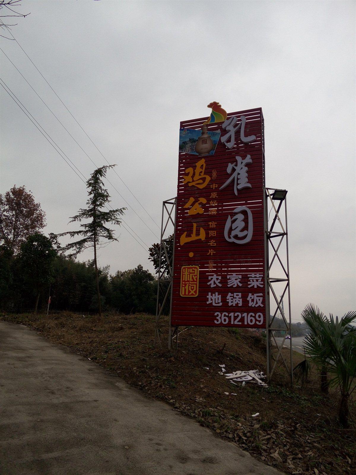 孔雀园美食休闲山庄
