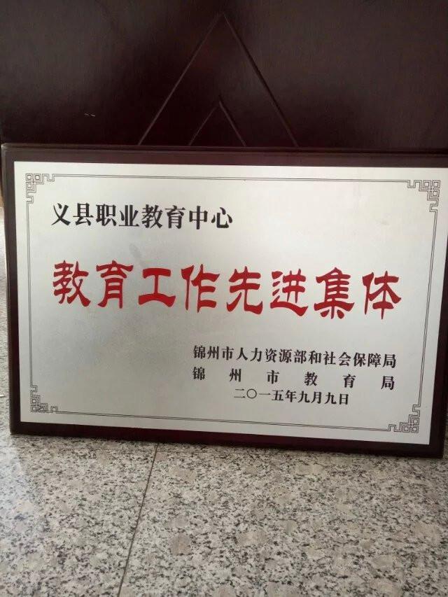教育工作先�M集�w