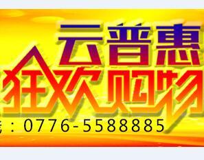 云普惠商城