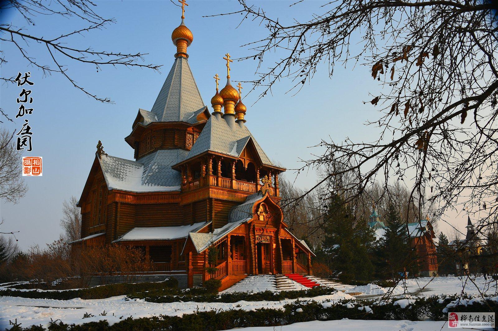 哈尔滨伏尔加庄园,俄罗斯欧式风情建筑