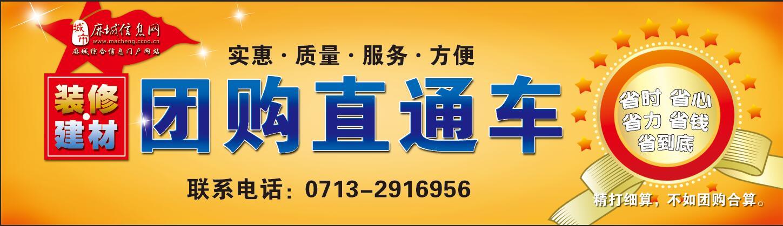 2016年麻城信息网装修团购