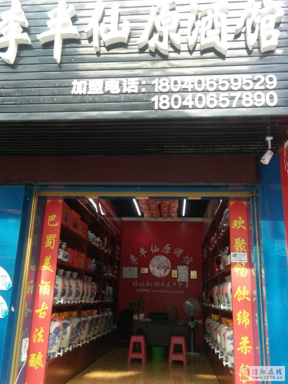 李半仙原酒馆
