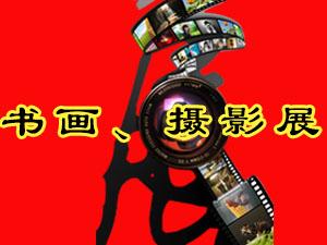 """夹江县2017年""""庆元旦迎新春""""书画、摄影展"""