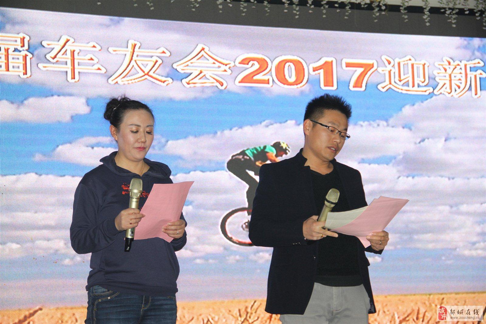 美利达自行车第十届车友会(暨)2017迎新年联欢会顺利举办!