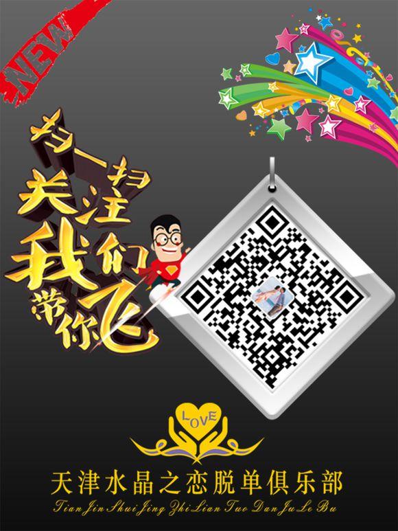 天津有素质的朋友们,大家一般在哪里聚会,让大家互相认识啊!