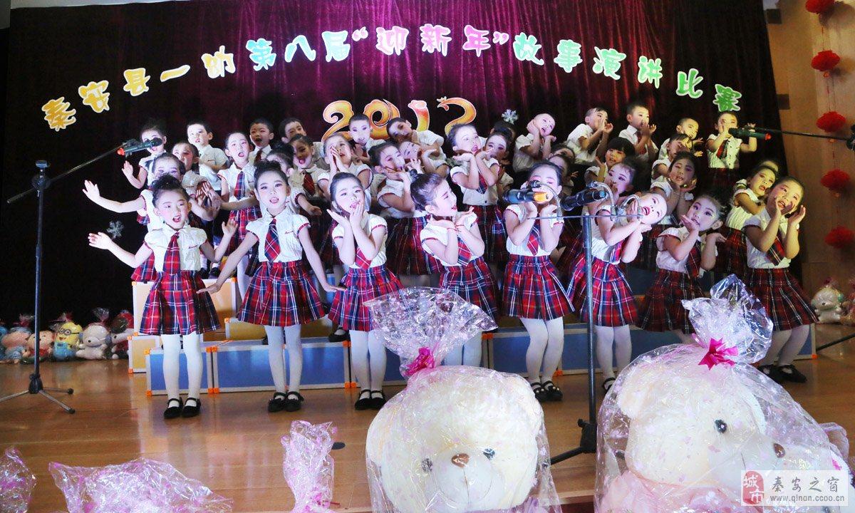 """秦安县第一幼儿园成功举办了第八届""""迎新年""""幼儿故事演讲比赛"""