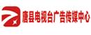 唐县电视台广告传媒中心