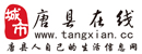 唐县在线网络传媒