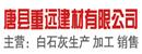 唐县重远建材有限公司