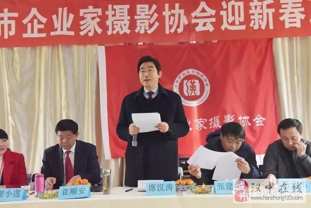 汉中市企业家摄影协会迎新春联谊会