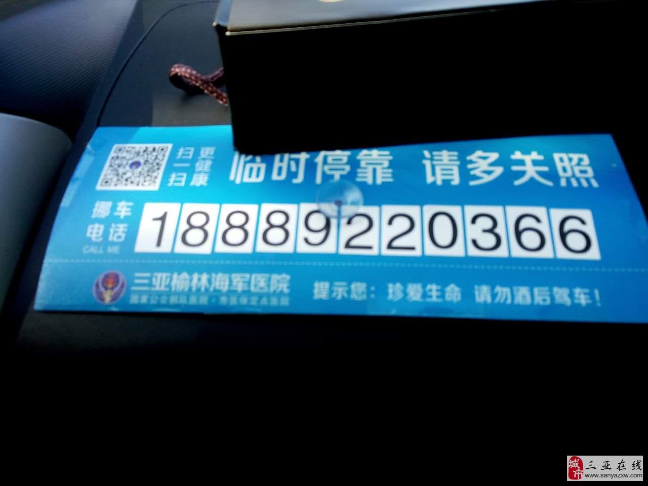 十元钱看三亚的出租司机的宰客技巧与素质,为三亚人丢脸。
