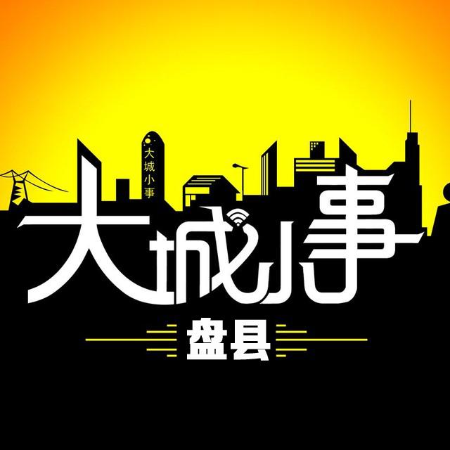 百姓��}_小城大事