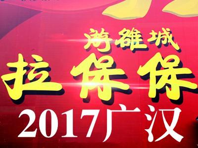 2017年广汉保保节