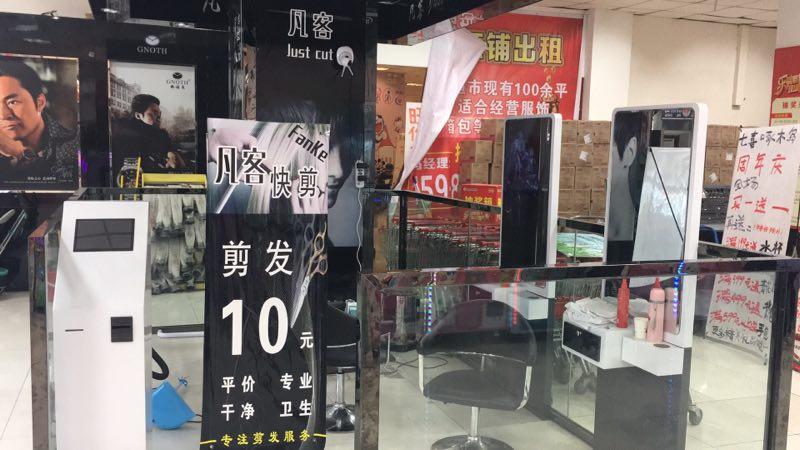 百信超市一楼十元快剪店转让,有意者请联系!(图)