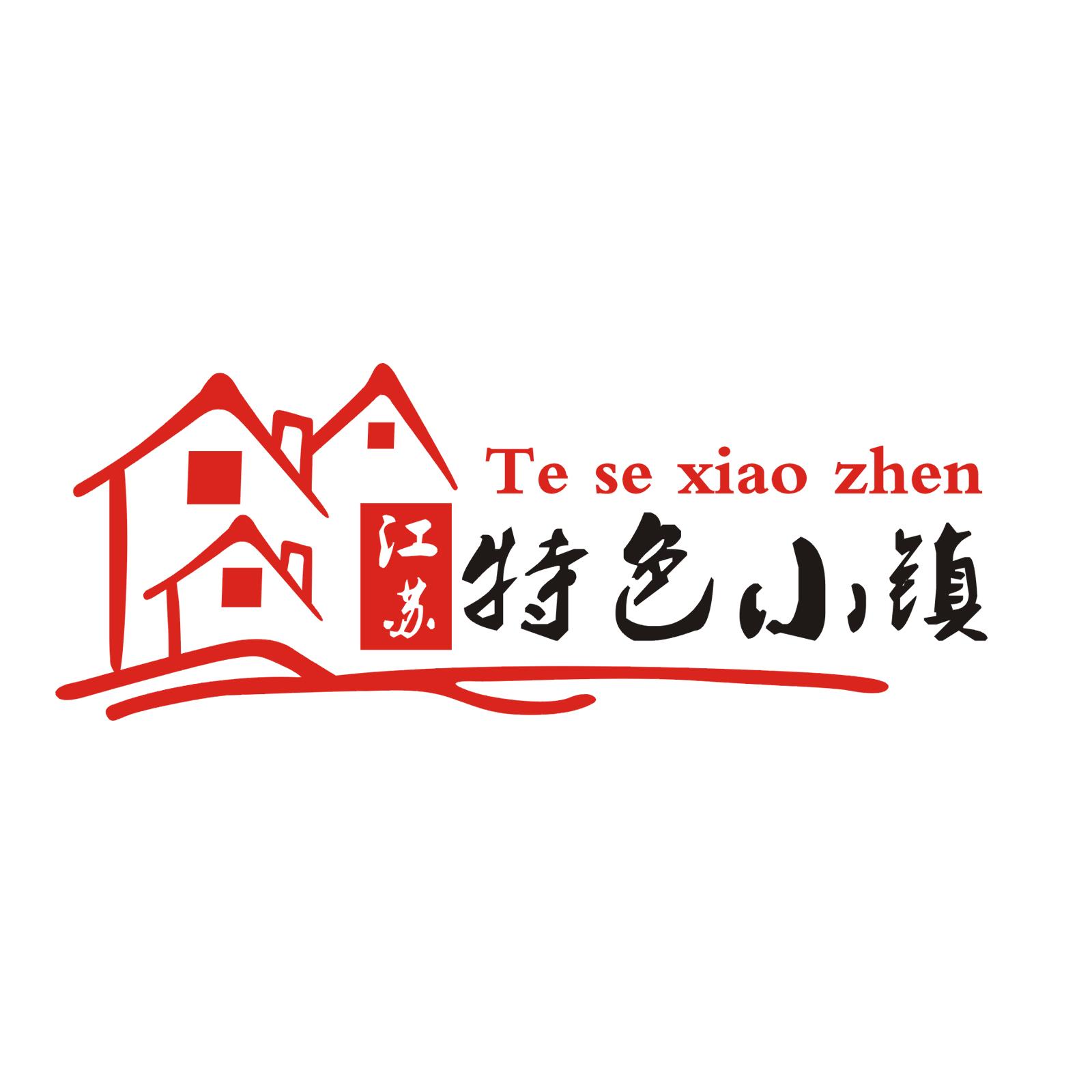 江苏特色小镇版块标识
