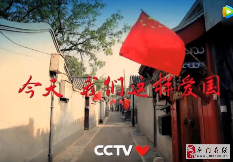 一部央视公益广告暖到流泪 中国人可以这样爱国