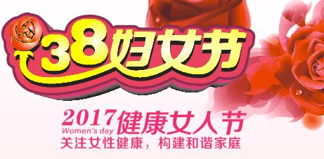 潢川县人民医院三八妇女节公益活动