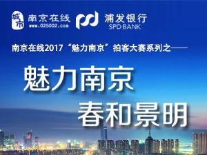 """南京在�2017浦�l�y行""""魅力南京""""春季拍客大�"""