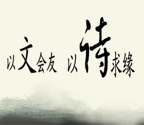 高龙文化诗社
