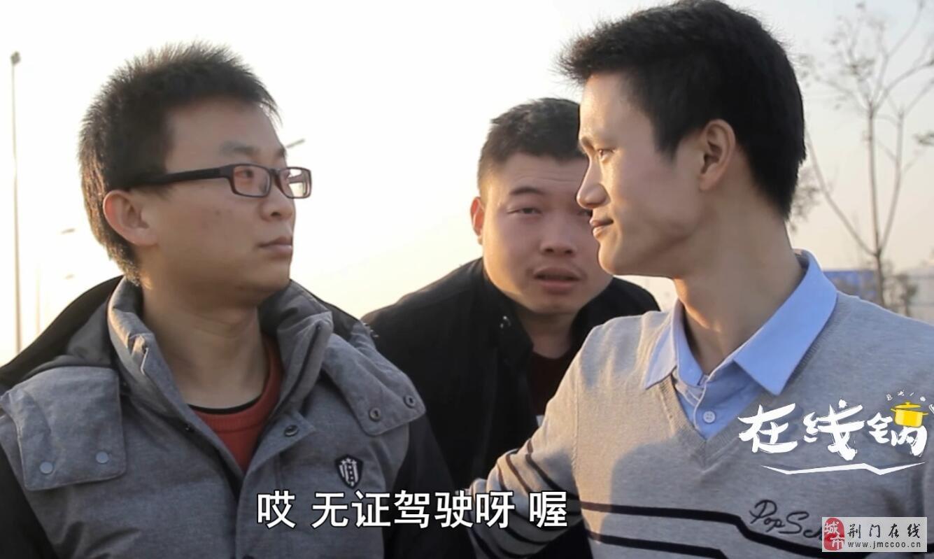 在线锅-荆门本土方言剧-第三集《保险不保险之借车风波》爆笑登场