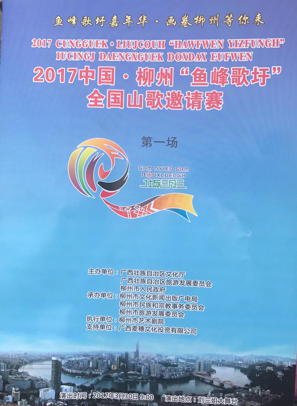 2017中国?柳州全国山歌邀请赛