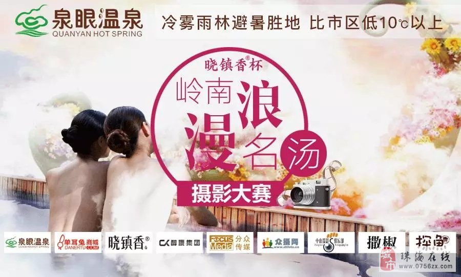 """""""晓镇香""""杯""""岭南浪漫名汤""""摄影大赛,奖金奖品高达8000元!"""