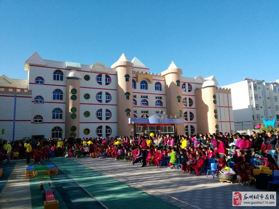 """瓜州县第一幼儿园举行""""运动促成长、健康伴我行"""""""