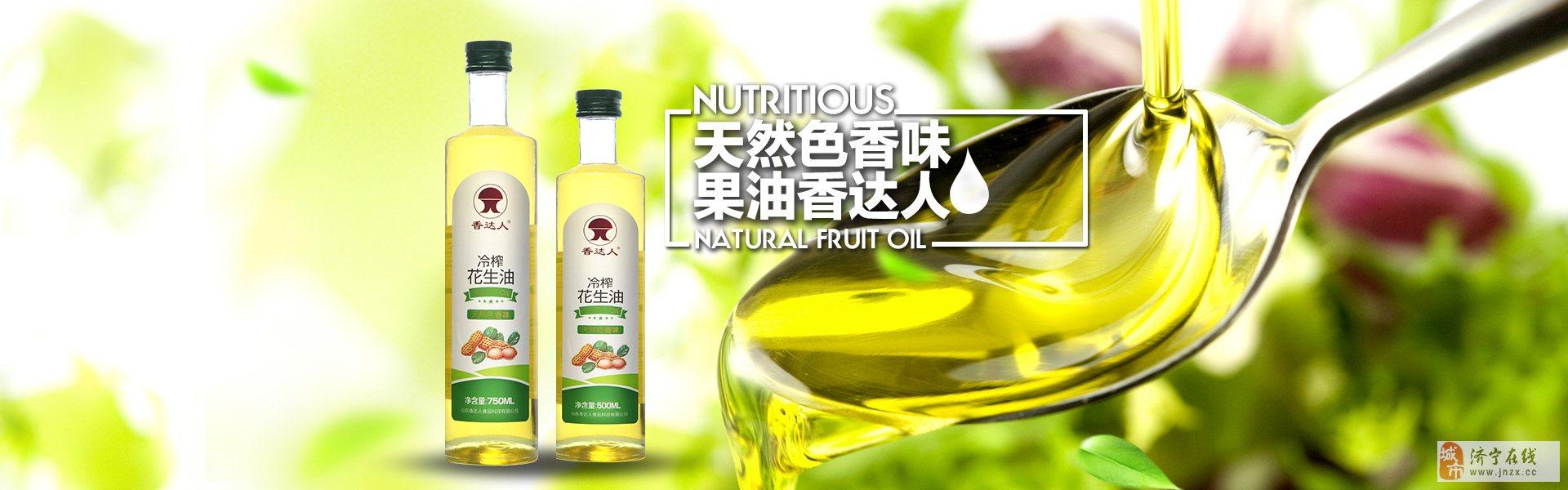 中国十大食用油品牌排行榜