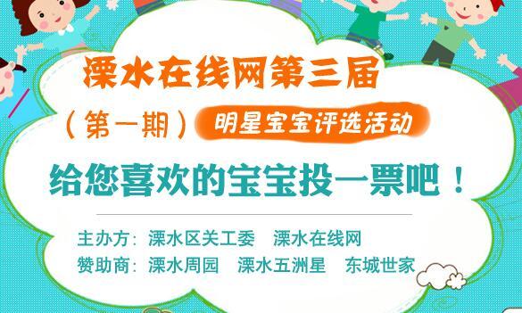 """溧水在线网第三届""""明星宝宝"""" 网络评选大赛(第一期)"""