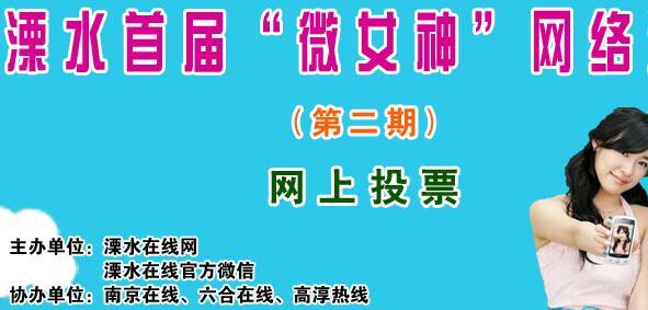 """溧水在线第二期""""微女神""""网络海选大赛"""