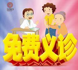 洪洞县中医院有免费义诊,有这个情况的赶紧去看看!