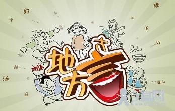 望江方言视频