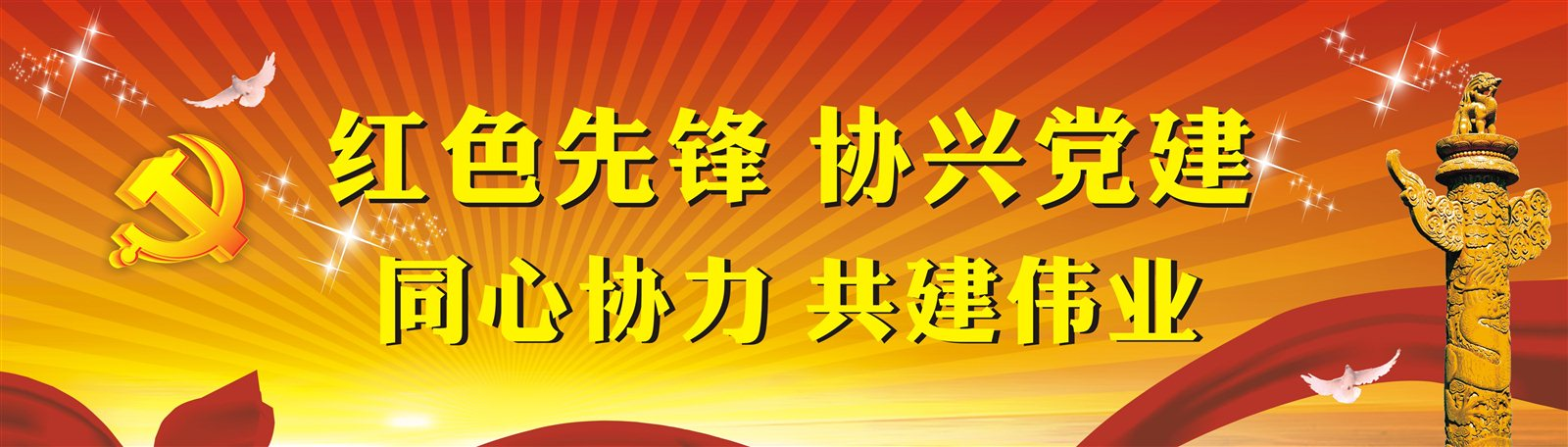 红色先锋―协兴党建封面