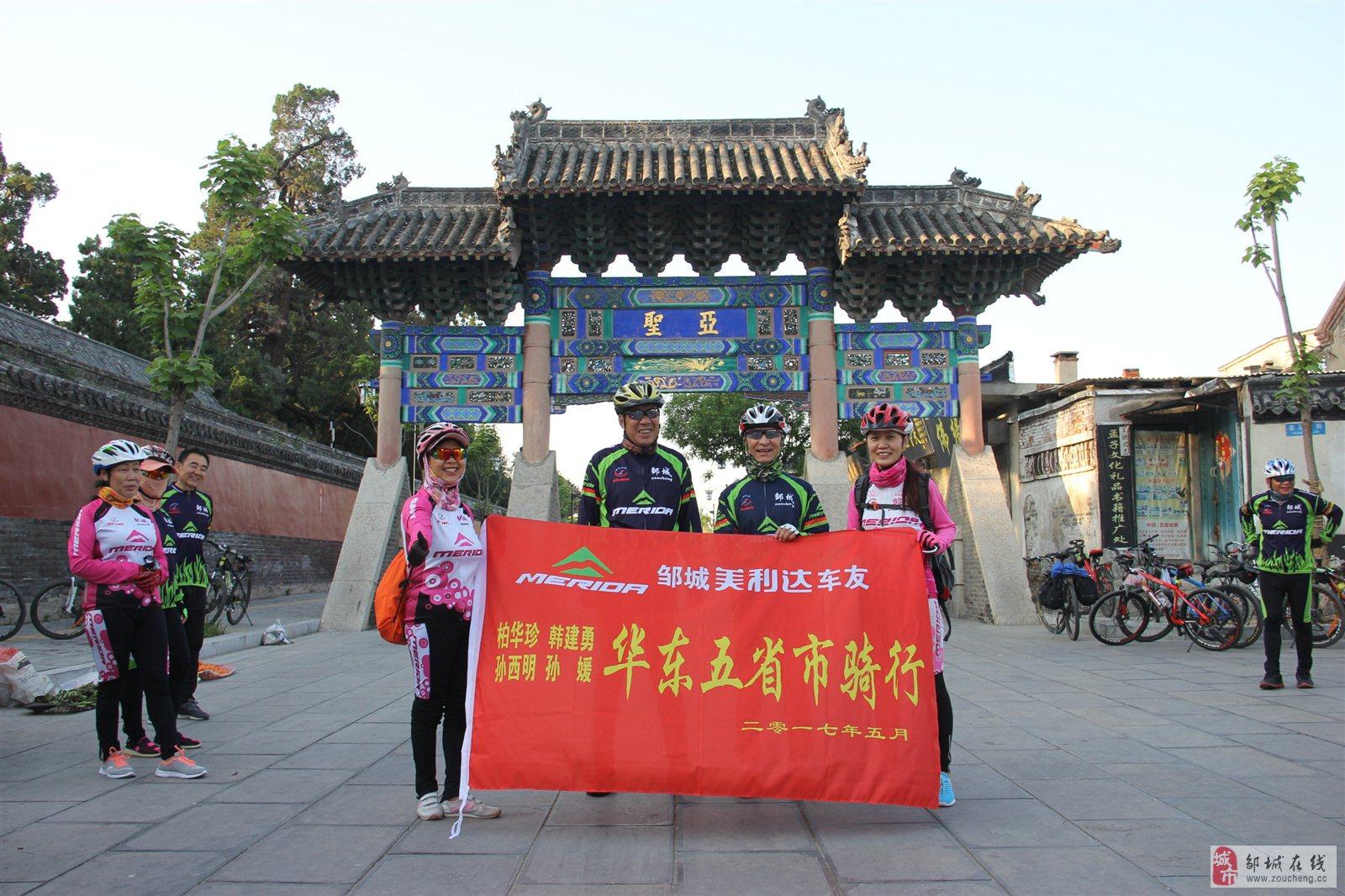 20170525:美利达车友隆重欢送骑行华东五省一市的车友!