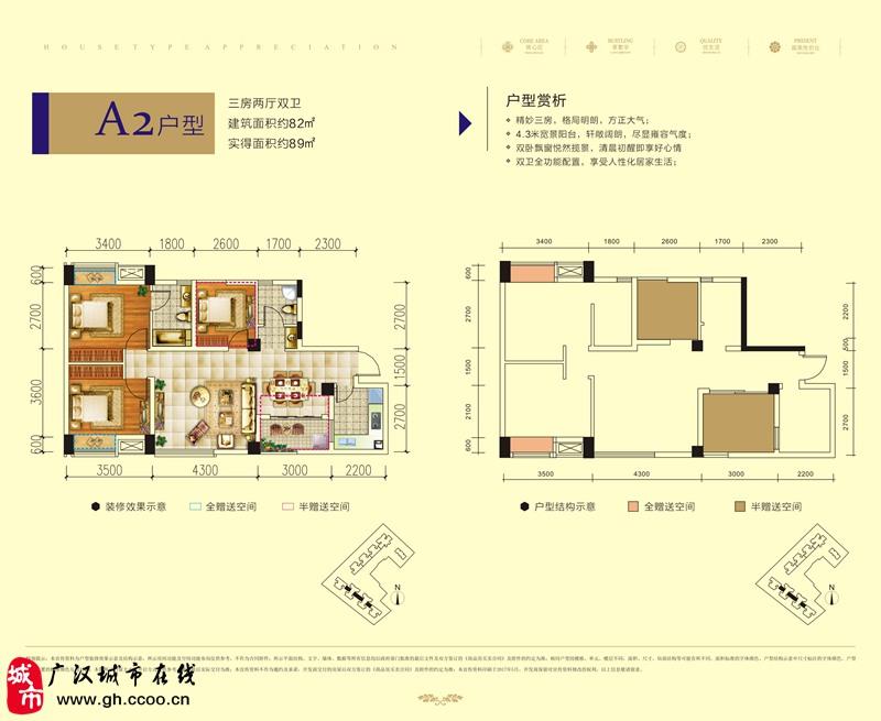 新古典主义建筑风格、风情园林、七大科技智能!华远・琥珀公馆户型图
