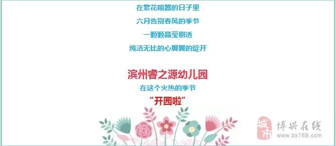 滨州睿之源幼儿园开园庆典邀请函