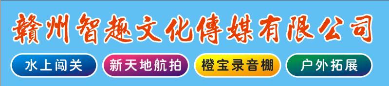 赣州智趣文化传媒封面