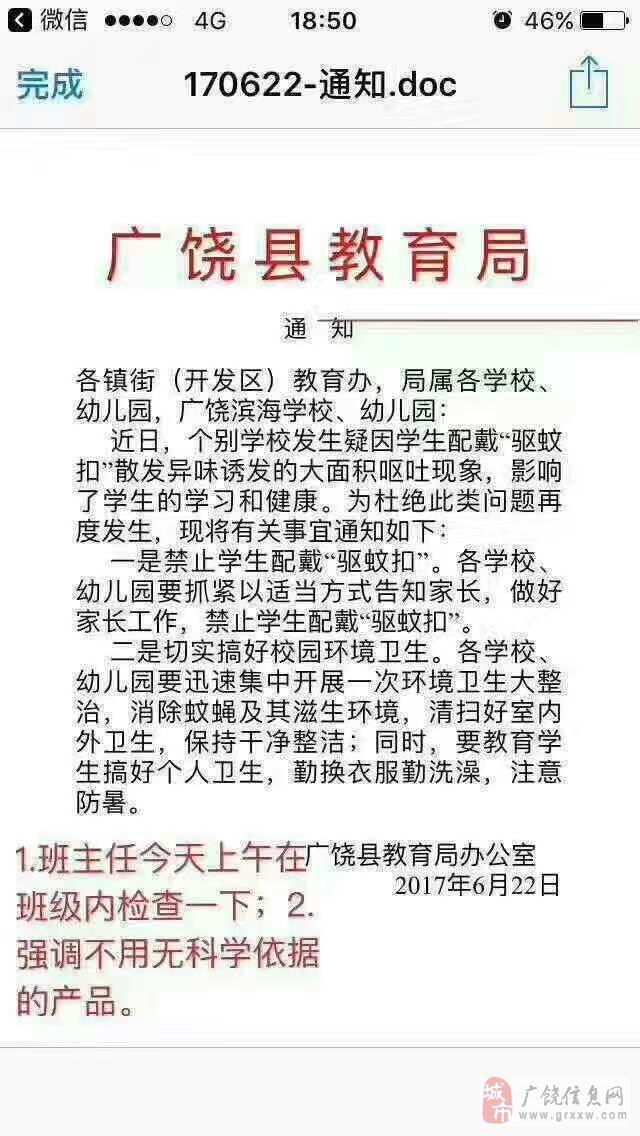 """广饶教育局关于""""驱蚊扣""""致使大面积呕吐的通知"""