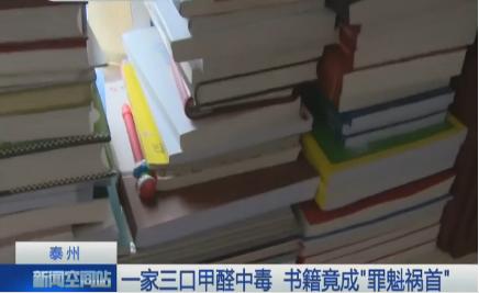 震惊!书籍居然也有甲醛危害?