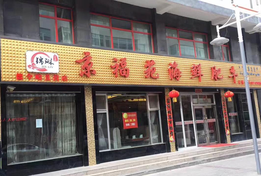 锦琳・京福苑海鲜肥牛 盛大开业啦~大酬宾活动开启・・・约吗?