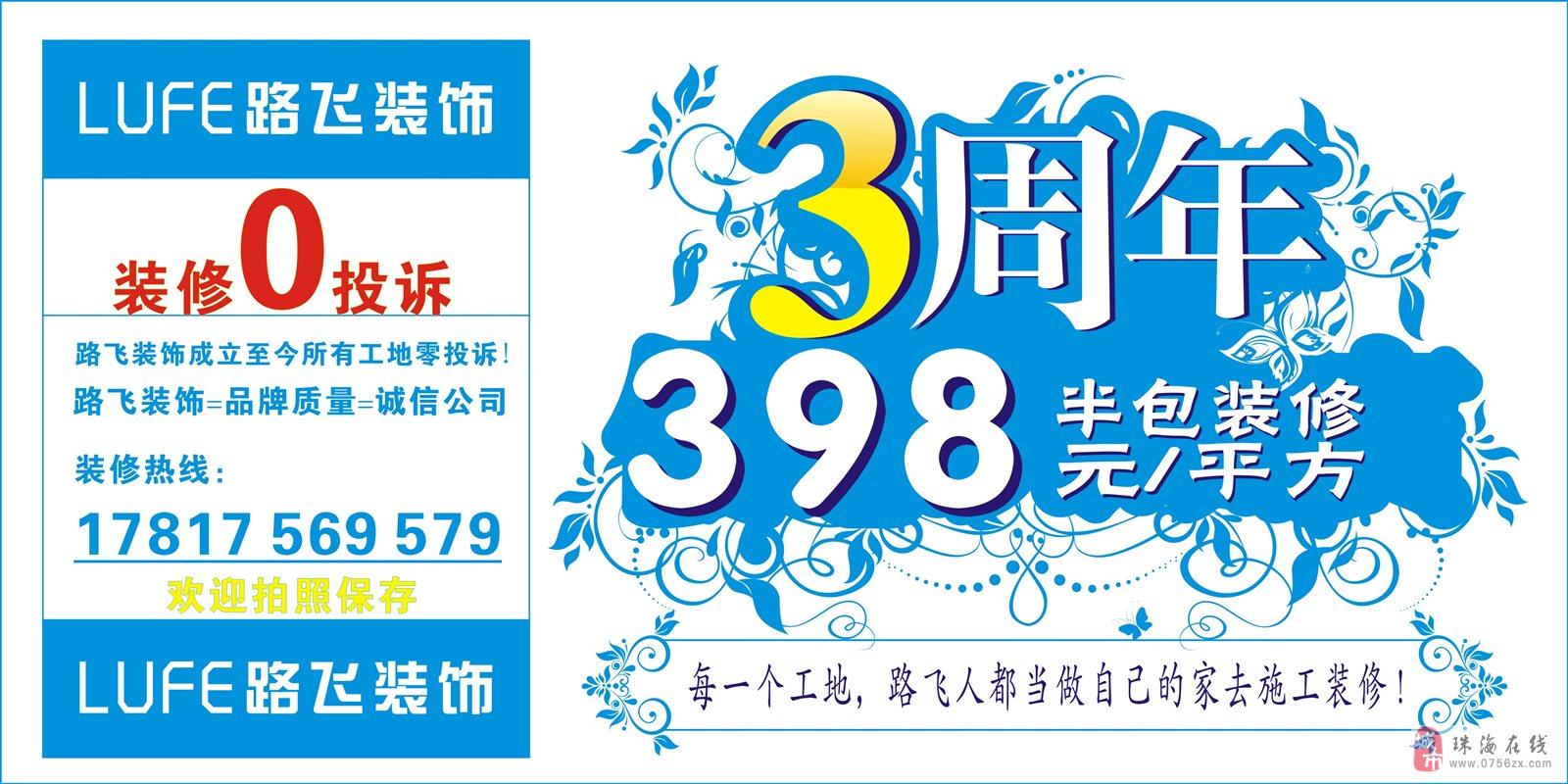 珠海路飞装饰隆重推出398元/平方装修套餐,限8套