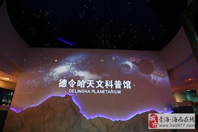 这个夏天去天文科普馆看星空